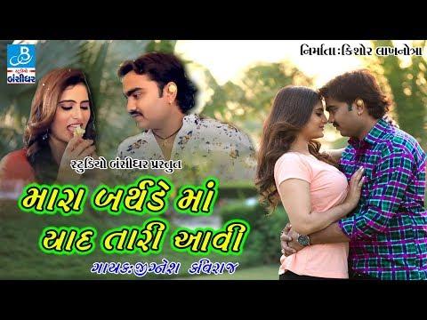 Jignesh Kaviraj New Video Song 2018 - Mara Birthday Ma Yaad