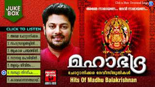 Hindu Devotional Songs Malayalam | Mahabhadra | Chottanikkara Amma Devotional Songs Jukebox