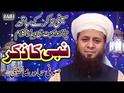 New 2020 Heart Touching Saifi Naat Sharif Saifi Ziker Nabi Ka Zikar By Sufi Hammad Raza Saifi