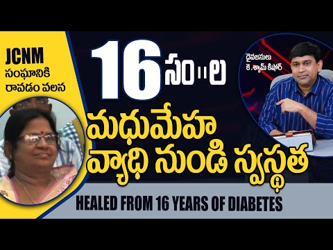 Mrs. Rajkumari – Healed from 16 years of Diabetes & Body aches - Telugu