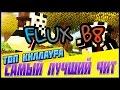 Flux B8 на майнкрафт
