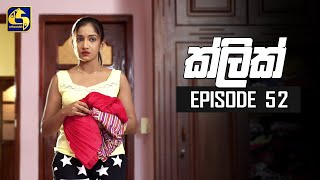 "Click Episode 52|| ""ක්ලික් ""  