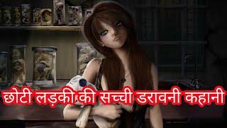 💙🔥 छोटी लड़की की सच्ची और डरावनी कहानी   Khooni Monday   Horror Stories in Hindi 👹