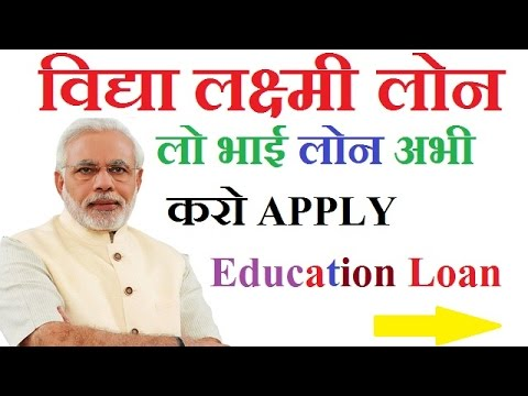 How to apply for Vidyalakshmi Education Loan in hindi ? modi ji ki jabartast yojana
