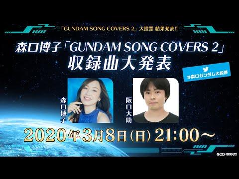 森口博子「GUNDAM SONG COVERS 2」収録曲大発表!!