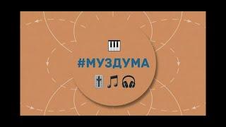 Муздума IOWA : туториал на песню «Мишка» смотреть онлайн в хорошем качестве бесплатно - VIDEOOO