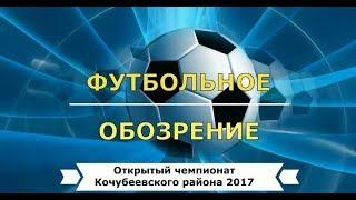 Футбольный обзор. Первенство Кочубеевского района