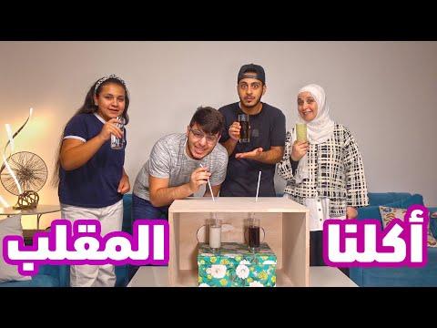 ردة فعل قوية من ماما وجنى على تحدي المشروبات !! - عصومي ووليد - Assomi & Waleed