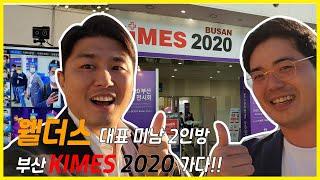 대한민국 NO.1 의료기기 박람회 부산 KIMES 20…