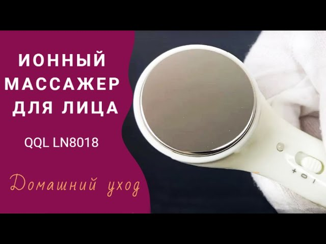 Что делает ионный массажер женское белье александров