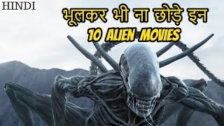 Top 10 Best Alien Movies Of Hollywood | In Hindi