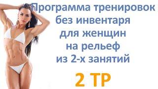 Программа тренировок без инвентаря для женщин на рельеф из 2 х занятий 2 тр