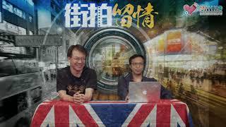 街拍留情 EP 86b - 文化討論下的山竹 part2 - 20181126b