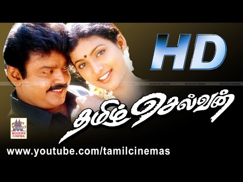 Tamil Selvan Full Movie HD |...