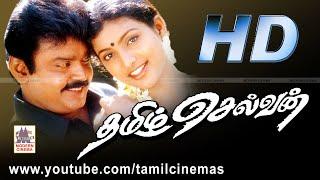 Tamil Selvan Full Movie HD | தமிழ்ச்செல்வன் விஜயகாந்த் ரோஜா நடித்த ஆக்சன் படம்