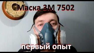 видео Полумаска 3М 7502