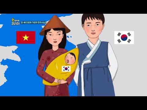 결혼이주여성 10만 시대, 한국-베트남 다문화 가정의 현주소는? [원 코리아] / YTN KOREAN