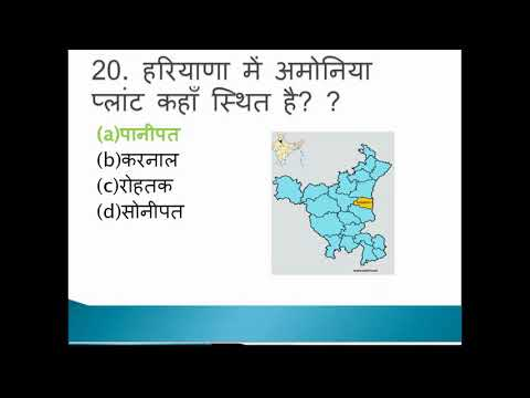 50+ Question Haryana General knowledge (GK) HSSC (IN HINDI)