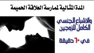 المدة المثالية لممارسة العلاقة الجنسية الحميمة وكيفية الوصول لإشباع جنسي كامل للزوجين