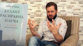 БРО РАССКАЗЫВАЕТ О КНИГЕ АТЛАНТ РАСПРАВИЛ ПЛЕЧИ АЙН РЭНД