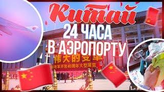 24 ЧАСА В АЭРОПОРТУ // КИТАЙ