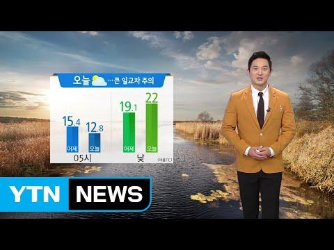 [날씨] 오늘 구름 많고 일교차 커...동해안 낮∼저녁 비 / YTN