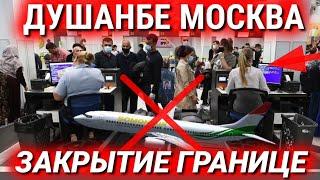 Фото СРОЧНО АЭРОПОРТ ДУШАНБЕ МОСКВА ЗАКРОЕТСЯ НОВОСТИ СЕГОДНЯ