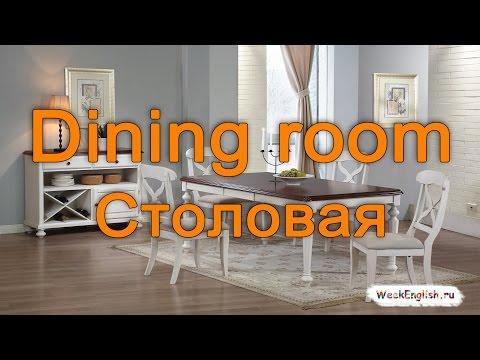 Английские слова столовая комната на английском языке. Описание комнаты по-английски. Dining room
