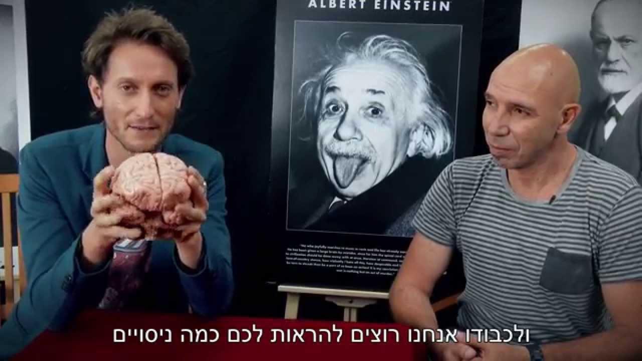 ליל המדענים 2015: ניסוי המוח שישאיר אתכם לתהות –   מה באמת קרה פה?