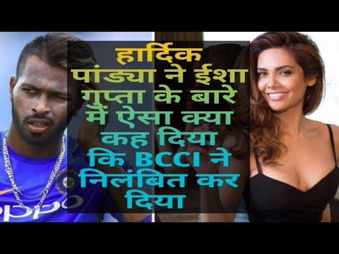 बुरे फंसे  Hardik Pandya, सुनिए क्या कहा  Esha Gupta ने ..