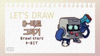 브롤스타즈의 8-비트 그리기(drawing BRAWL STARS 8-BIT)