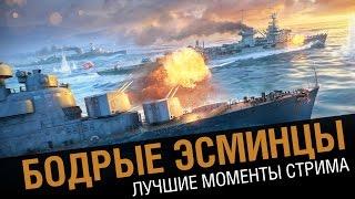 Бодрые эсминцы! Новый концепт на канале [World of Warships]