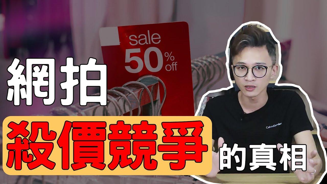 網拍價格都做爛了? 商品如何正確訂價網拍經營產品佈局教學 | 網拍經營公開課 第4集 | 阿靳 - YouTube