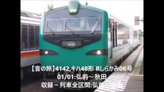 【音の旅(走行音)】4142,キハ48形 Rしらかみ06号 01/01:弘前~秋田