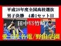 卓球 全国高校選抜 2017 決勝 田中(愛工大名電)VS竹崎(野田学園)1セット目