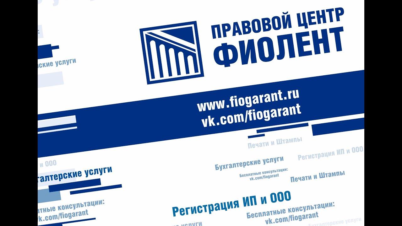 Регистрация ооо ип в москве образец заявление о регистрации ип в пфр