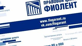 Регистрация ИП в Москве, регистрация ООО в Москве. Правовой центр Фиолент(, 2015-10-23T10:47:51.000Z)