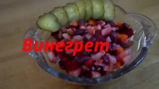 Vinaigrette Beet Potato Salad. Как Приготовить Вкусный Винегрет  Классический рецепт .Овощной салат.