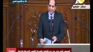 السيسي: أتطلع لتوثيق علاقات مجلس النواب المصري مع البرلمان الياباني (فيديو)