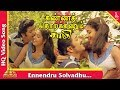 Ennendru Solvadhu Song| Kanna Thorakkanum Saami Tamil Movie Songs|Sivakumar|Jeevitha| Pyramid Music