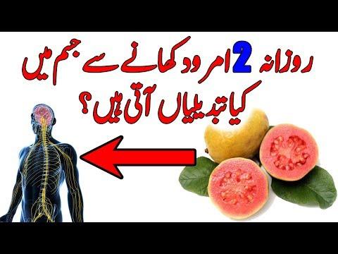 Rozana 2 Amrod Khanay Sy Body Main Kya Changes Ati Hain | Suma Health And Beauty