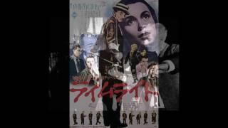 サウンド・トラックでお聴き下さい。 1952年アメリカ映画「ライムラ...
