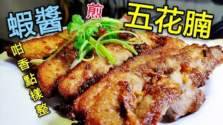 〈 職人吹水〉 蝦醬 點樣處理? 蝦醬煎五花腩 Tasty Pan Fried Pork Belly Eng Sud