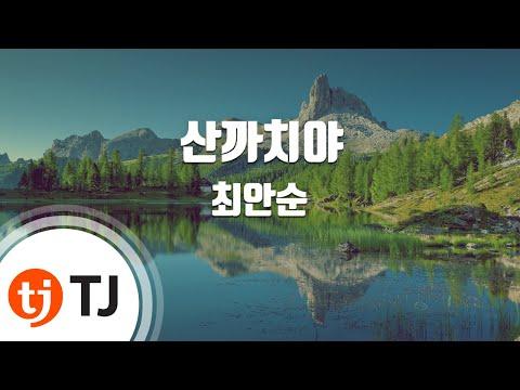 [TJ노래방] 산까치야 - 최안순 (The Magpie - Choi Ahn Soon) / TJ Karaoke