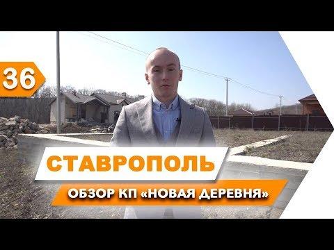 Самый ЛУЧШИЙ КП в Ставрополе | Строим дома по СНиП