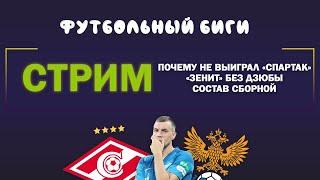 СТРИМ Почему не выиграл Спартак Зенит без Дзюбы Состав сборной