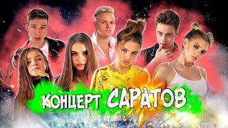 Концерт Hype House/город Саратов