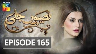Naseebon Jali Episode #165 HUM TV Drama 4 May 2018