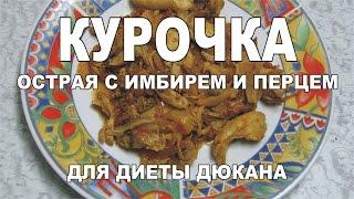 Рецепт для диеты. Курица с имбирем. Диета Дюкана