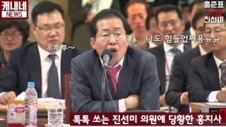 개그콘서트 민상토론 국정감사 홍준표 경남 도지사 VS 진선미 의원 2차 대전 발발